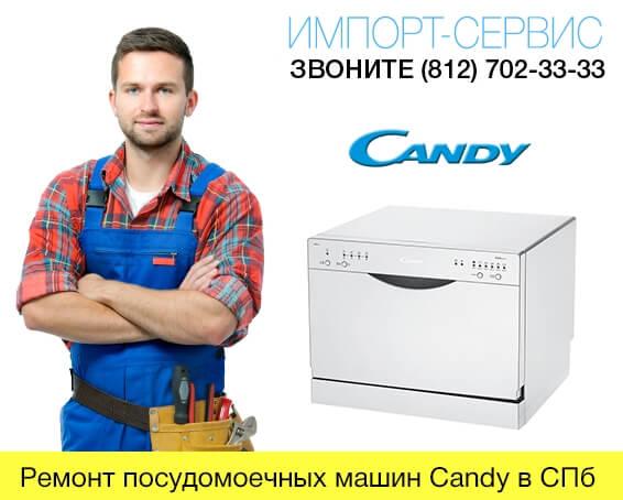 Ремонт посудомоечных машин Candy в СПб