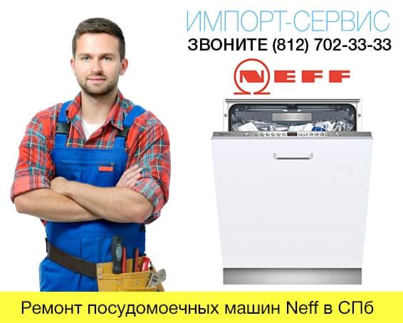 Ремонт посудомоечных машин Neff в СПб