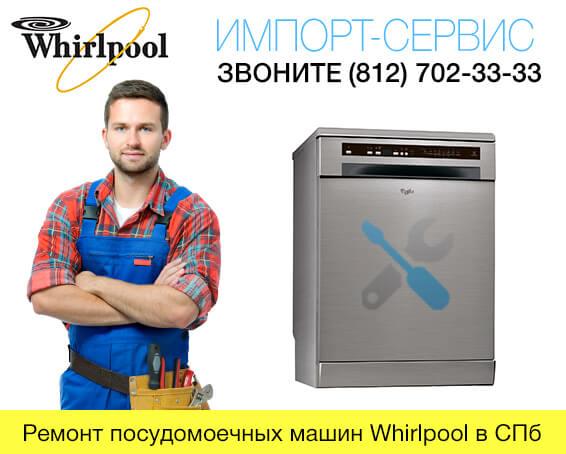 Ремонт посудомоечных машин Вирпул в СПб