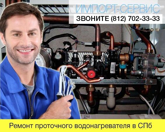 Ремонт проточных водонагревателей