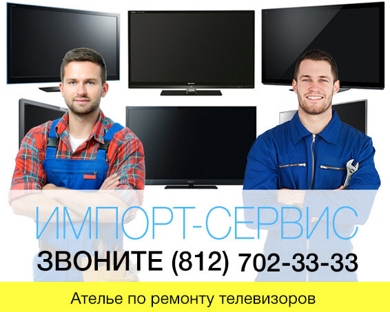 Ателье по ремонту телевизоров