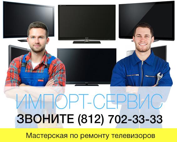 Мастерская по ремонту телевизоров в СПб