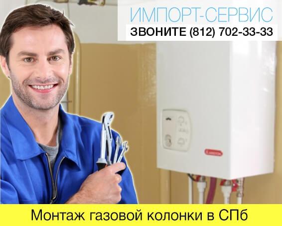 Монтаж газовой колонки в СПб