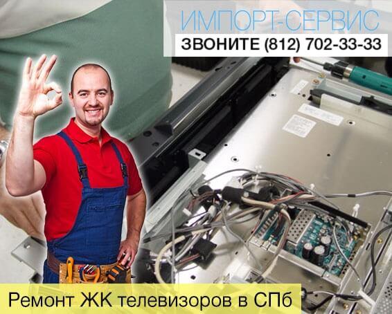 Ремонт ЖК телевизоров в СПб