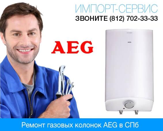 Ремонт газовых колонок AEG