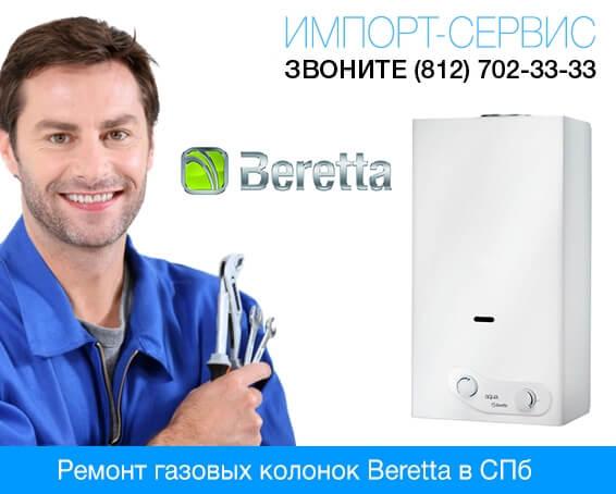 Ремонт газовых колонок Beretta в СПб