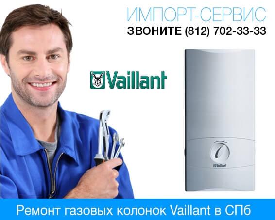 Ремонт газовых колонок Vaillant в СПб