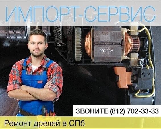 Ремонт дрелей в Санкт-Петербурге