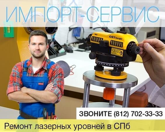 Ремонт лазерных уровней в Санкт-Петербурге