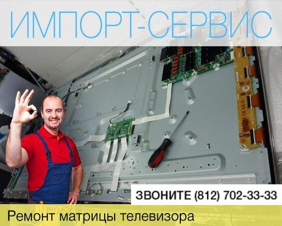 Ремонт матрицы телевизора в СПб
