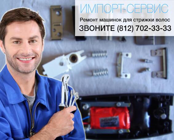Ремонт машинок для стрижки волос в Санкт-Петербургем