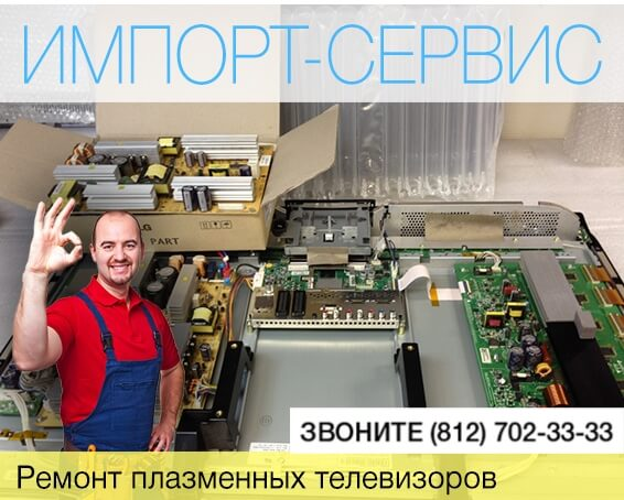 Ремонт плазменных телевизоров в СПб