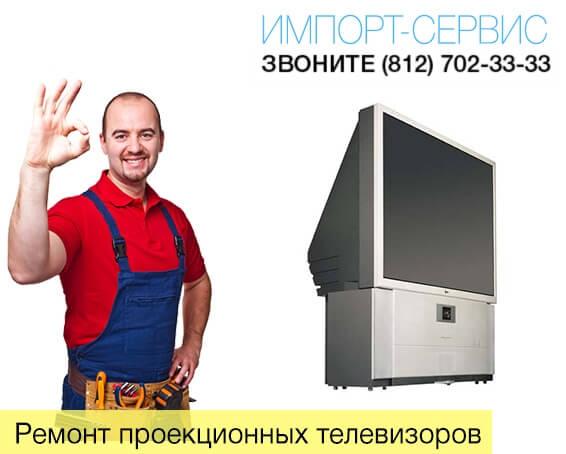 Ремонт проекционных телевизоров в СПб