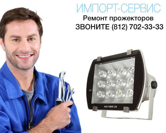 Ремонт прожекторов в Санкт-Петербурге