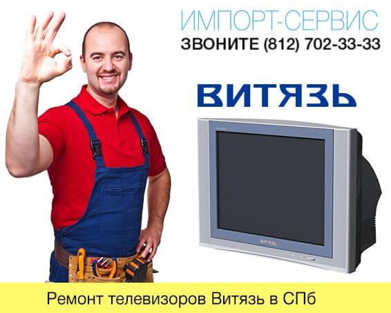 Ремонт телевизоров Витязь в СПб
