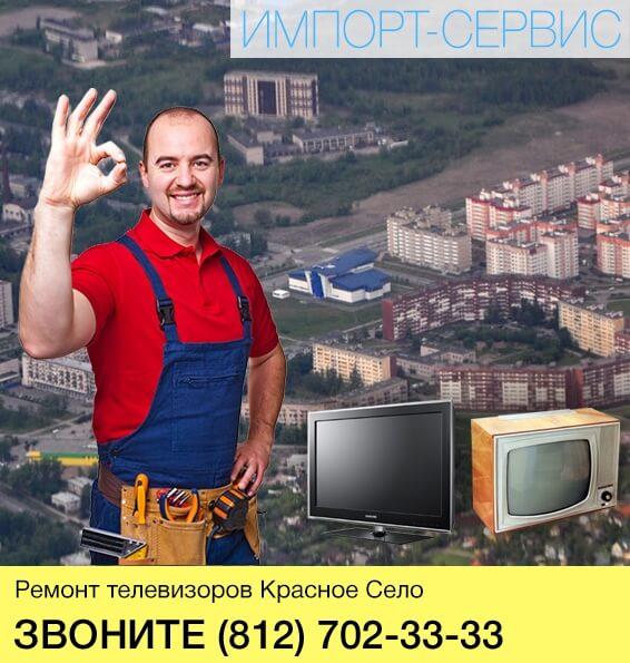 Ремонт телевизоров Красное Село