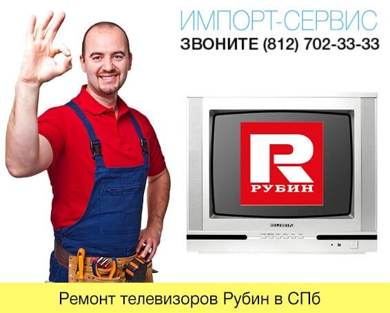 Ремонт телевизоров Рубин в СПб