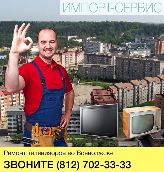 Ремонт телевизоров во Всеволжске