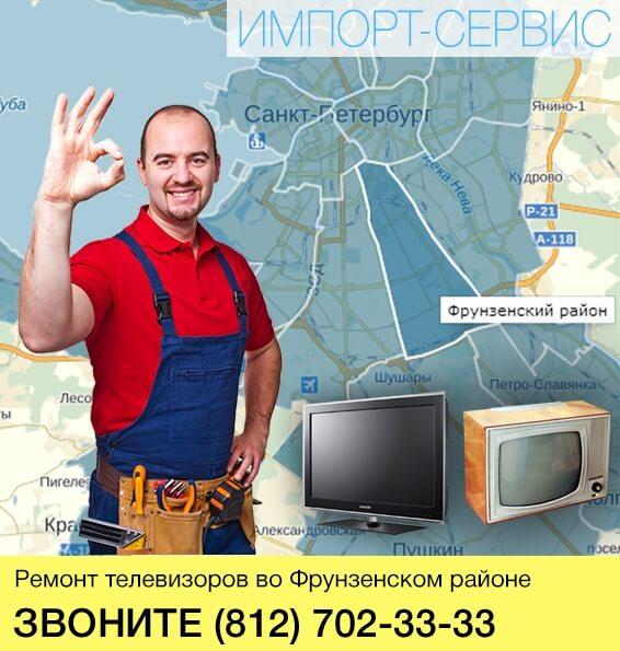 Ремонт телевизоров во Фрунзенском районе