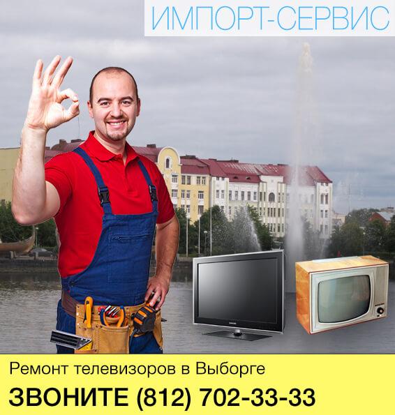 Ремонт телевизоров в Выборге