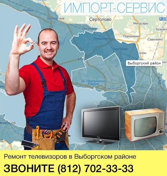 Ремонт телевизоров в Выборгском районе