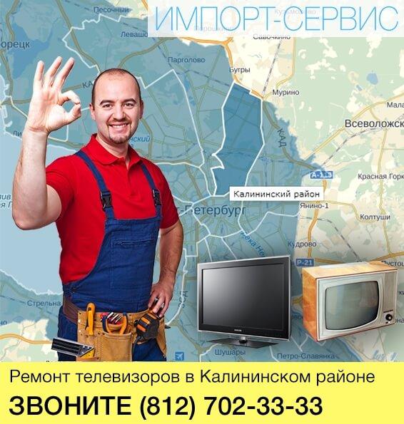 Ремонт телевизоров в Калининском районе