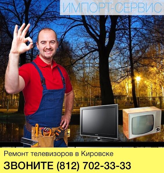 Ремонт телевизоров в Кировске