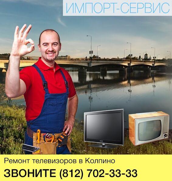 Ремонт телевизоров в Колпино