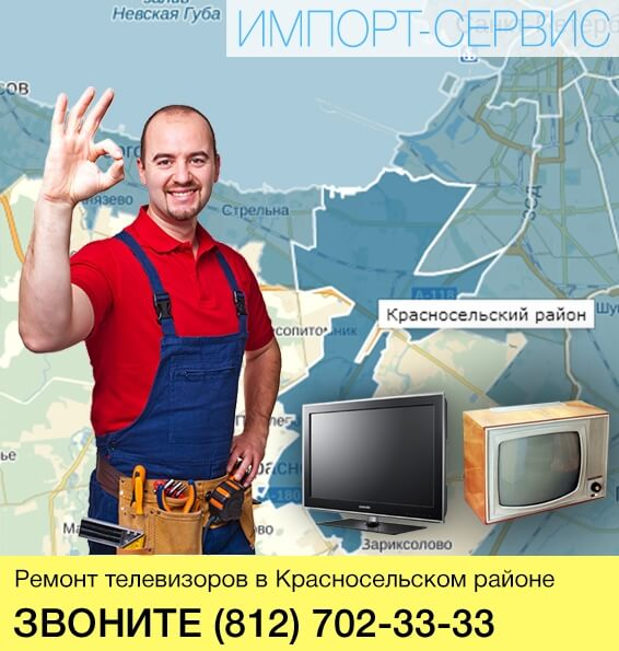 Ремонт телевизоров в Красносельском районе