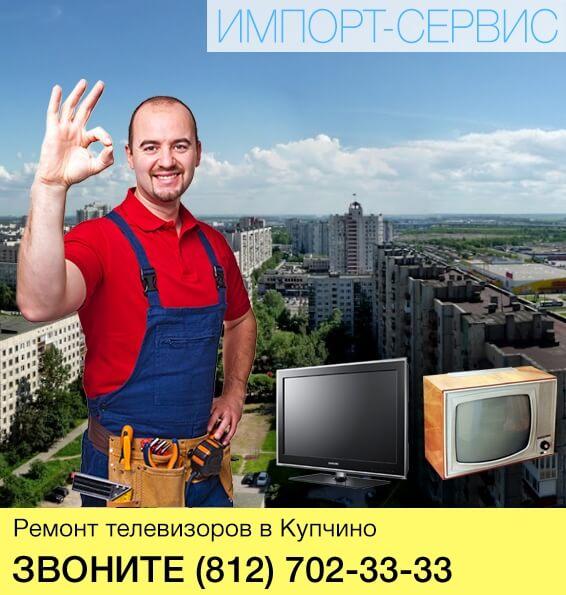 Ремонт телевизоров в Купчино