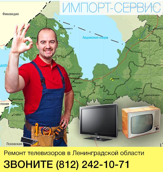Ремонт телевизоров в Ленинградской области