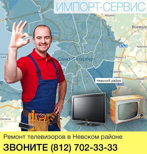 Ремонт телевизоров в Невском районе