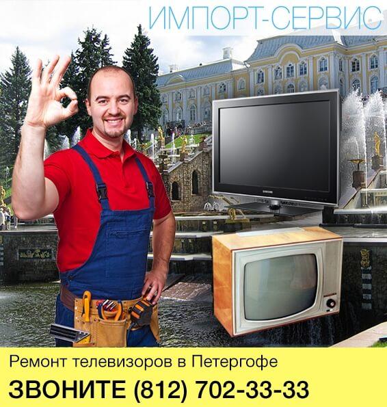 Ремонт телевизоров в Петергофе