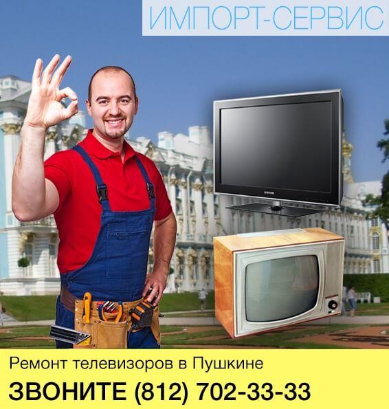 Ремонт телевизоров в Пушкине