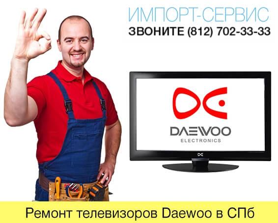 Ремонт телевизоров Daewoo в СПб