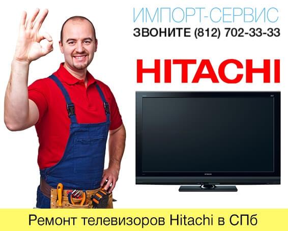 Ремонт телевизоров Hitachi в СПб