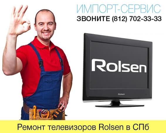 Ремонт телевизоров Rolsen в СПб