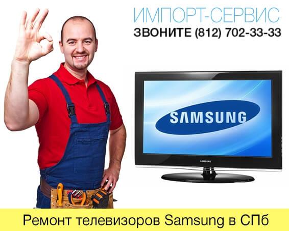 Ремонт телевизоров Samsung в СПб