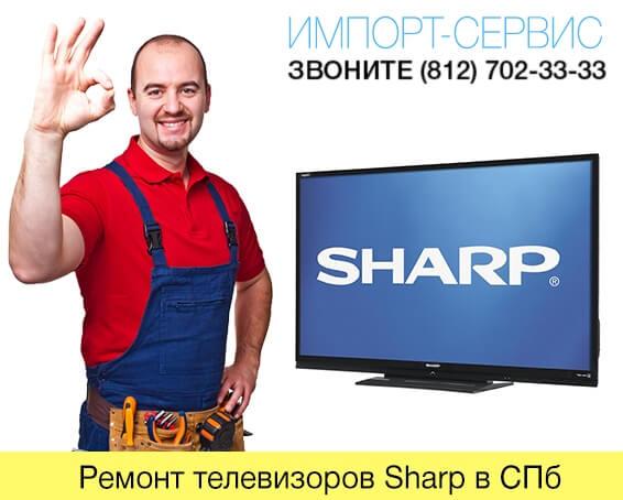 Ремонт телевизоров Sharp в СПб