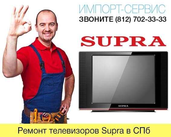 Ремонт телевизоров Supra в СПб