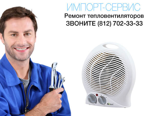Ремонт тепловентиляторов в Санкт-Петербурге