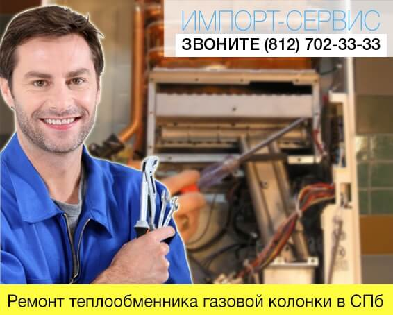 Ремонт теплообменника газовой колонки