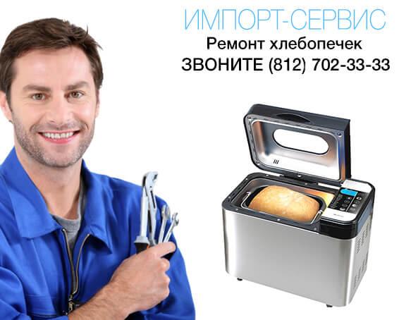 Ремонт хлебопечек в Санкт-Петербурге