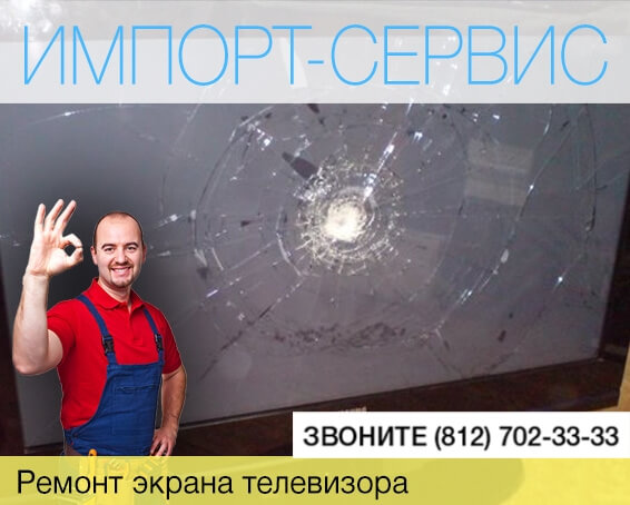 Ремонт экрана телевизора в СПб