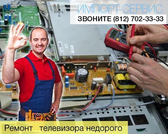 Стоимость ремонта телевизора в СПб