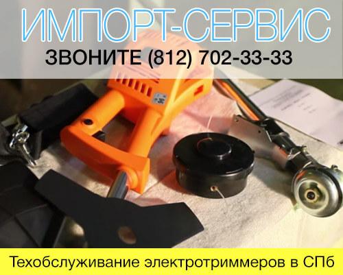 Техобслуживание электротриммеров в СПб