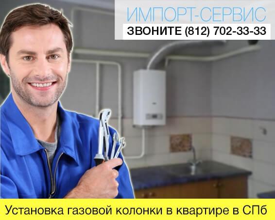 Установка газовой колонки в квартире