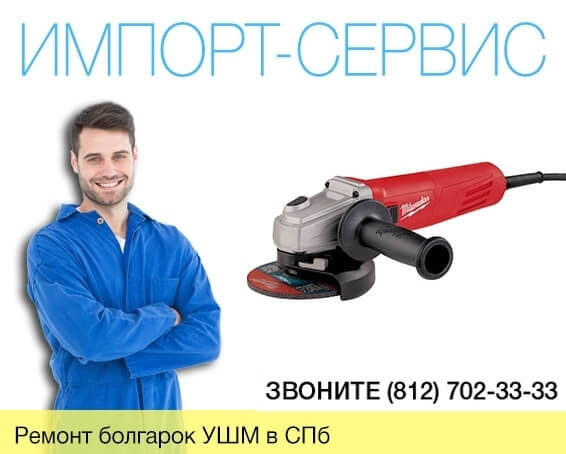 Ремонт болгарок УШМ в Санкт-Петербурге