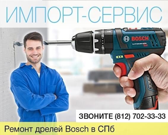 Ремонт дрелей Bosch в Санкт-Петербурге