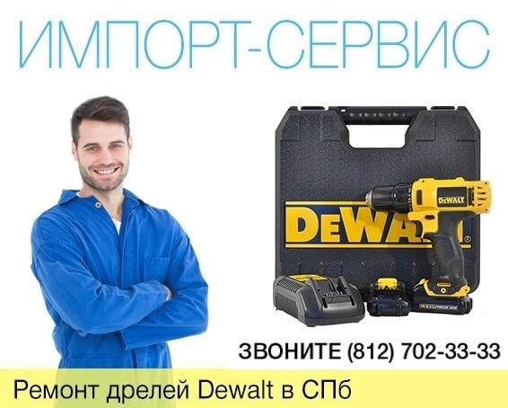 Ремонт дрелей Dewalt в Санкт-Петербурге